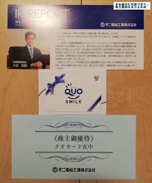 不二電機 クオカード 500円相当 201907