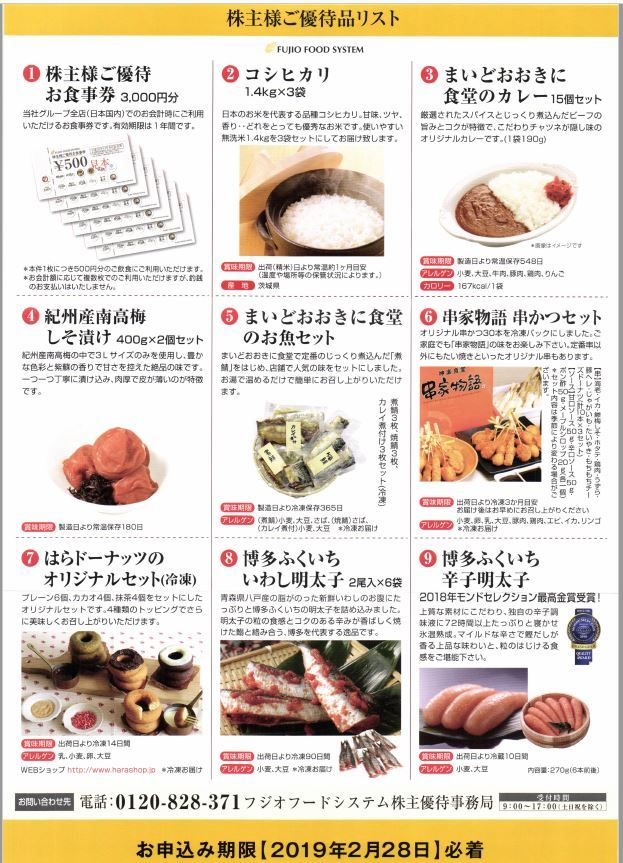fujiofood_yuutai-annai_201812.jpg