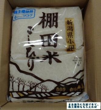 フコク 新潟県 棚田米2kg 01 201803