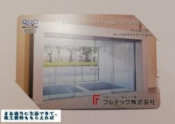 フルテック 一部指定記念株主優待 クオカード(1000円相当)01 201809