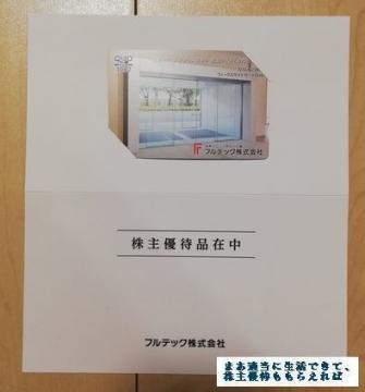 フルテック 一部指定記念株主優待 クオカード(1000円相当)02 201809