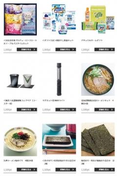 フリュー 優待内容04 201903