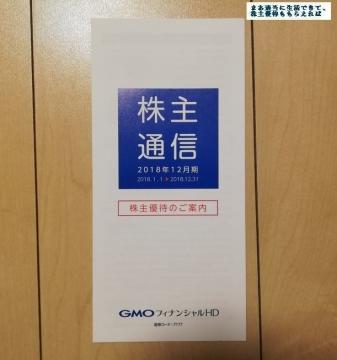 GMOフィナンシャルホールディングス 優待案内 201812