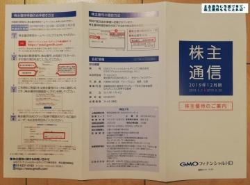 GMOファイナンス 優待案内 201906