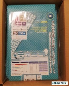 萩原工業 和シート2帖 01 201810