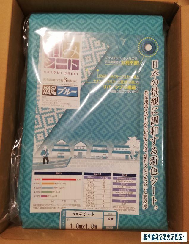 hagihara_nagomi-sheet-02_201810.jpg
