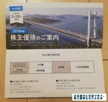 萩原工業 株主優待商品カタログ04 201810
