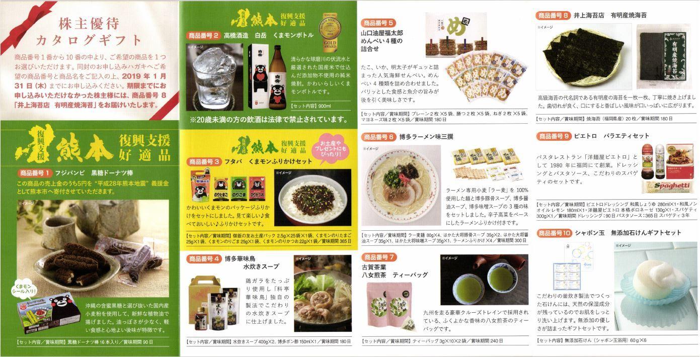 hasegawa_yuutai-annai-01_201809.jpg