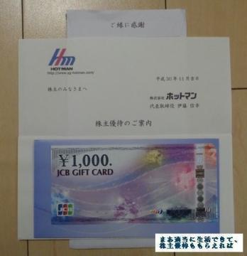 ホットマン JCBギフトカード 1000円相当 201809