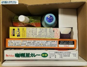 ハウス食品グループ 優待内容03 201903
