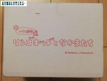 ハウス食品グループ 優待内容05 201903