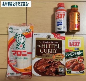 ハウス食品 優待内容01 201809