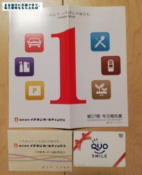 イチネンHD クオカード1000円相当 201903
