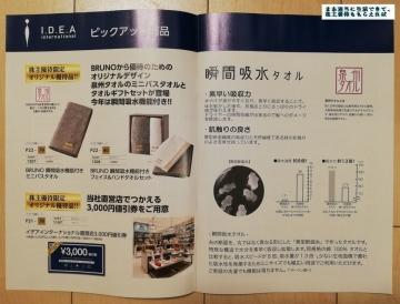 イデアインターナショナル カタログ P0506 201906
