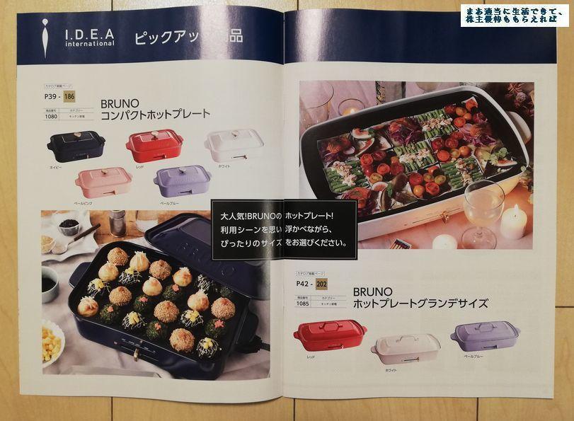 idea-in_yuutai-catalog-P0708_201906.jpg