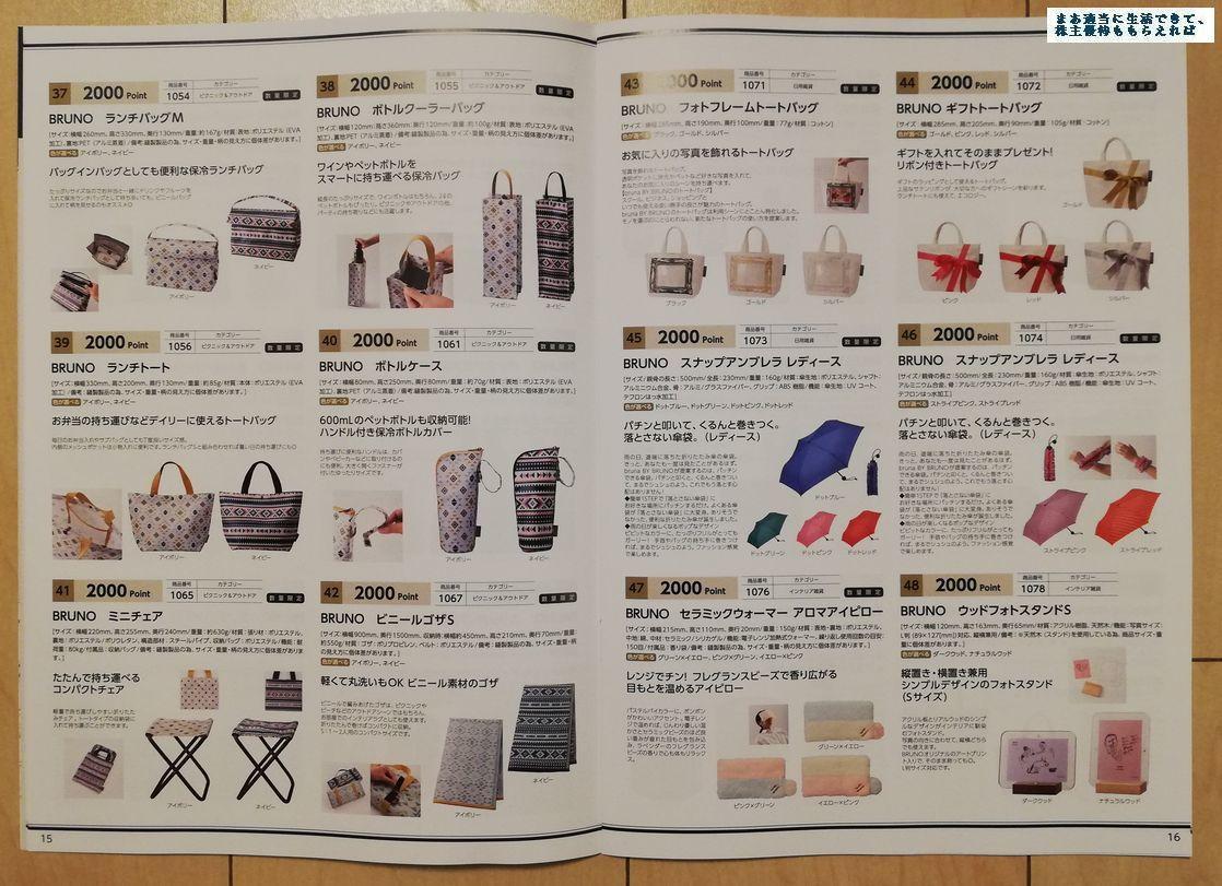 idea-in_yuutai-catalog-P1516_201906.jpg