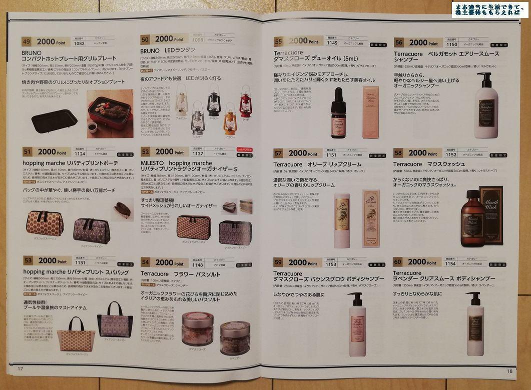 idea-in_yuutai-catalog-P1718_201906.jpg