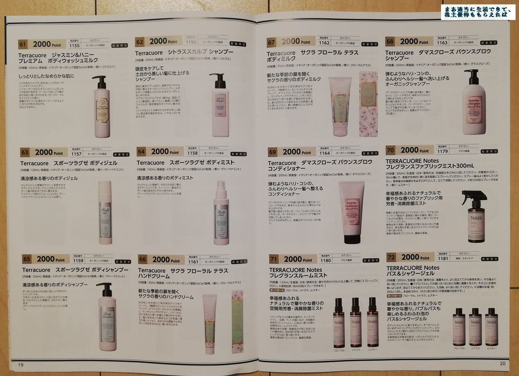 idea-in_yuutai-catalog-P1920_201906.jpg