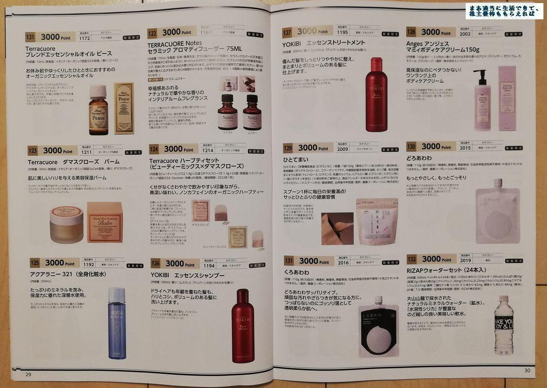 idea-in_yuutai-catalog-P2930_201906.jpg