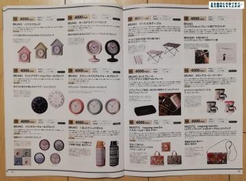 イデアインターナショナル カタログ P3132 201906