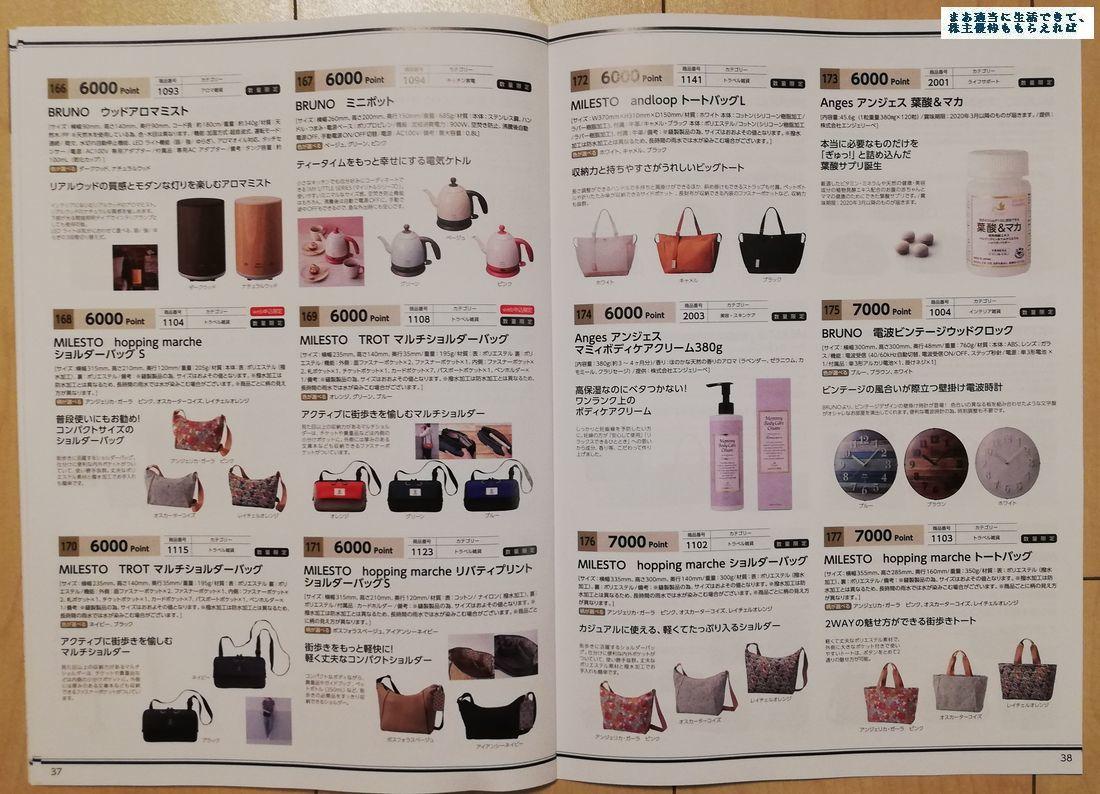 idea-in_yuutai-catalog-P3738_201906.jpg
