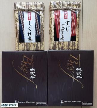 アイレック 米沢牛惣菜3種詰め合わせ01 201906