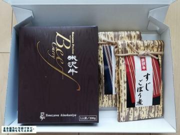 アイレック 米沢牛惣菜3種詰め合わせ03 201906