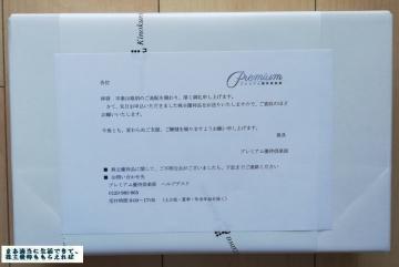 アイレック 米沢牛惣菜3種詰め合わせ04 201906