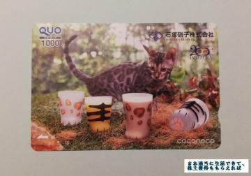 石塚硝子 クオカード 1000円相当 02 201903