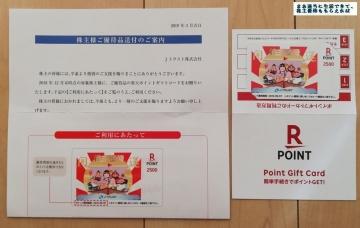 Jトラスト(8508) 楽天ポイントギフトコード(2500円相当)04 201812