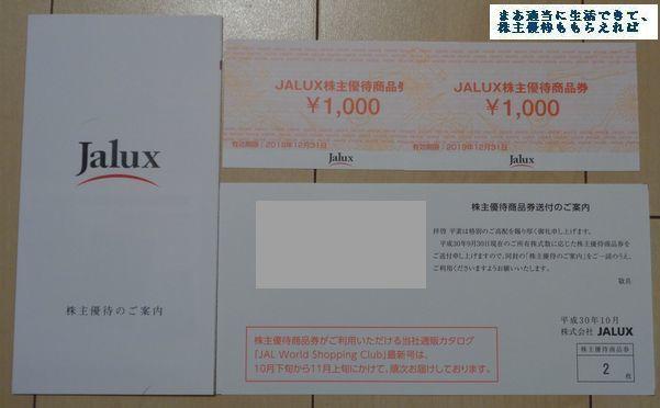 jalux_yuutaiken-2000_201809.jpg