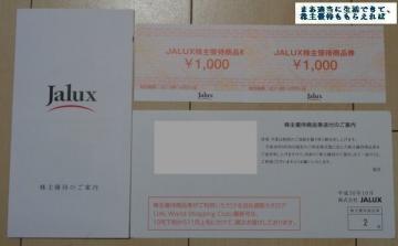 JALUX 優待券 2000円相当 201809