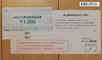 JALUX 商品券2000円相当 201903