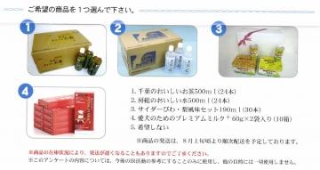 ジャパンフーズ 優待案内アンケート01 201903