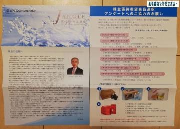 ジャパンフーズ 優待案内アンケート02 201903