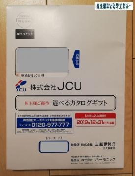 JCU カタログギフト ファインチョイス アクアマリン01 201903