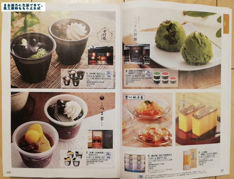 jcu_yuutai-catalog-04_201903.jpg