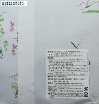 JFLA HD 菊家 プリンラスクセット03 201903