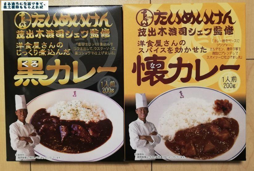jfla-hd_taimeiken-curry-01_201903.jpg