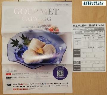 JFLA HD 優待カタログ00 201903