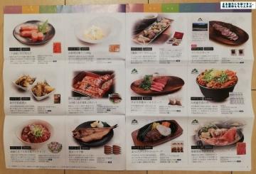 JFLA HD 優待カタログ02 201903