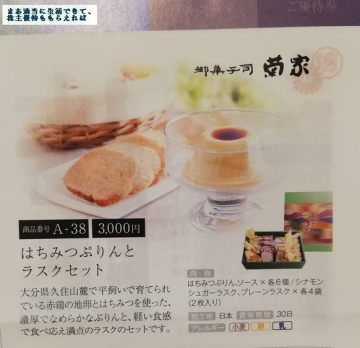 JFLA HD 優待カタログ 注文01 201903