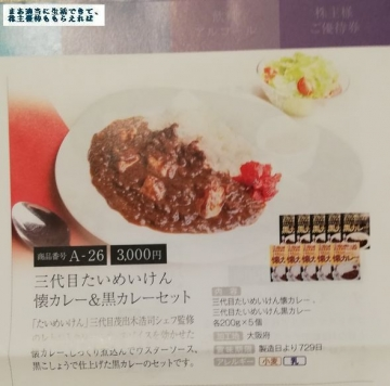 JFLA HD 優待カタログ 注文02 201903
