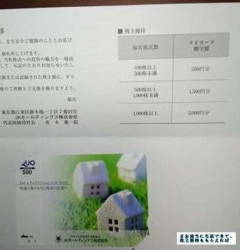 JKホールディングス クオカード500円相当01 201903