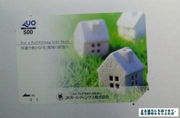 JKホールディングス クオカード500円相当02 201903