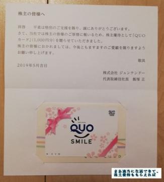 ジュンテンドー クオカード1000円相当 201902