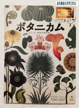 カドカワ ボタニカム 植物の博物館へ01 201903