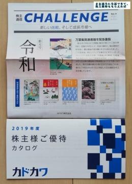 カドカワ 優待カタログ01 201903