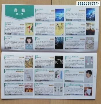 カドカワ 優待カタログ02 201903