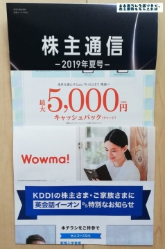 KDDI 株主通信01 201903